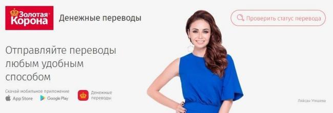 13-Denezhnye-perevody-Zolotaya-korona.jpg