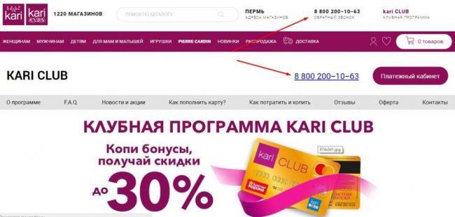 6-Telefon-goryachej-linii-1024x491.jpg