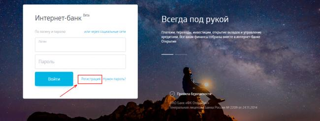 2-bank-otkrytie-lichnyy-kabinet-online.png