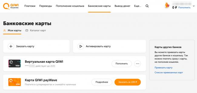 qiwi-wallet.png