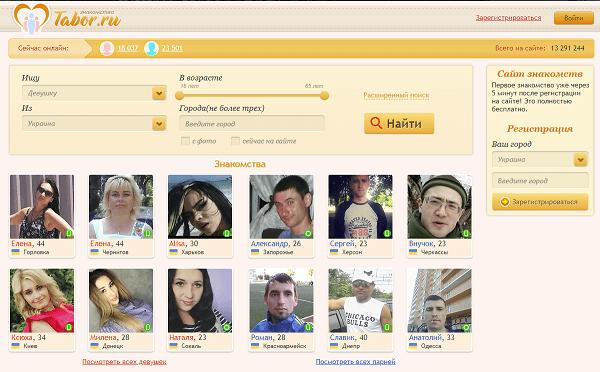 табор.ру-поиск-без-регистрации.png
