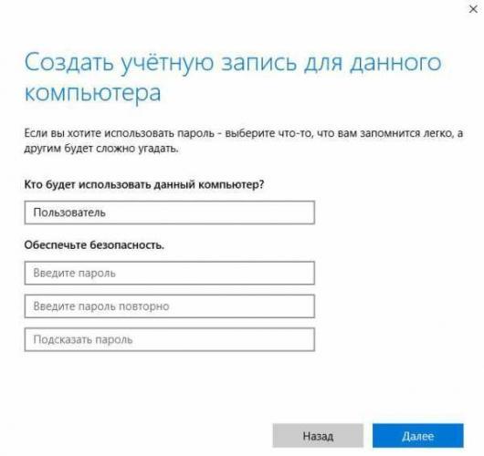 kak_v_windows_10_sozdat_lokalnuyu_uchetnuyu_zapis_23.jpg