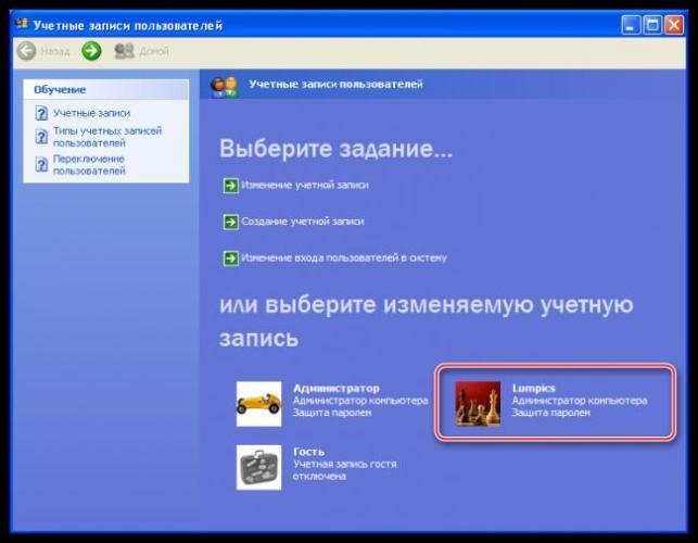 Vyibor-uchetnoy-zapisi-pri-smene-parolya-v-operatsionnoy-sisteme-Windows-XP.png