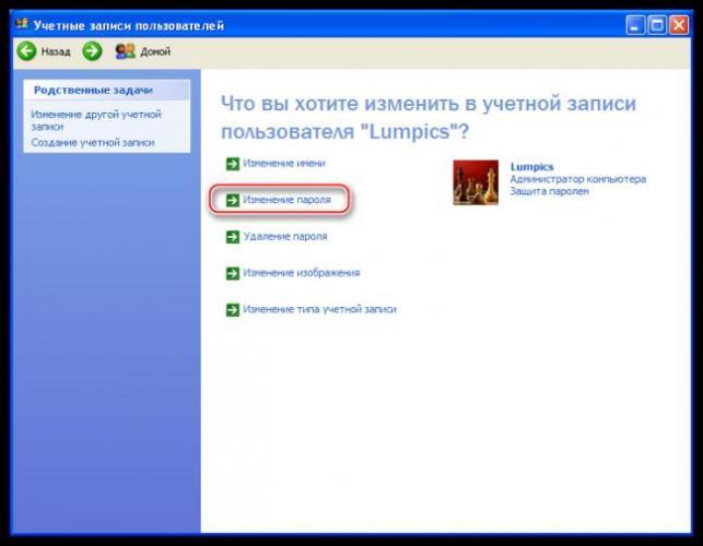 Vyibor-sposoba-izmeneniya-parolya-polzovatelya-v-operatsionnoy-sisteme-Windows-XP.png