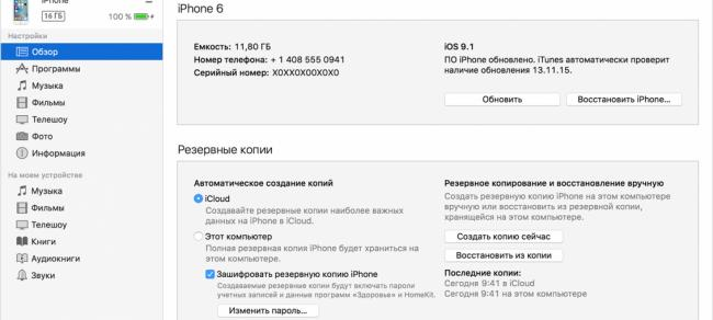 elcapitan-itunes12-device-summary-encryption-selected-1132x509.png