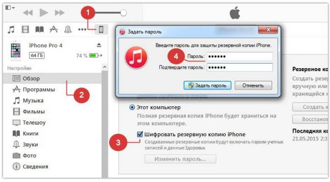 password-na-kopiyu-1.jpg