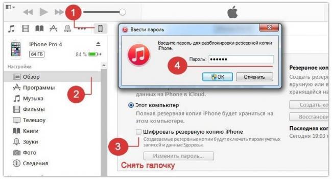 password-na-kopiyu-3.jpg