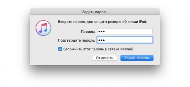 disable_password_on_iphone_backup_6.jpg
