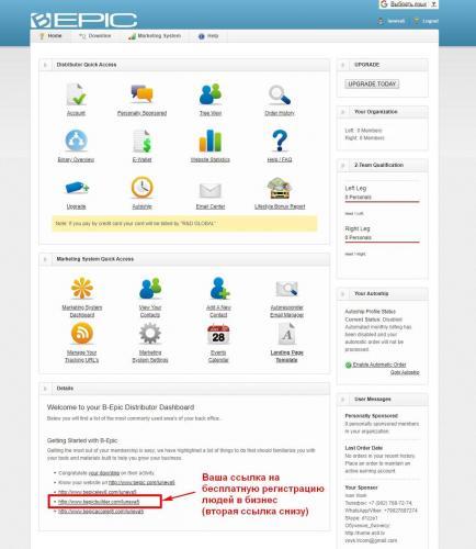 bepic-free-registration-step-6-ver3-min.jpg