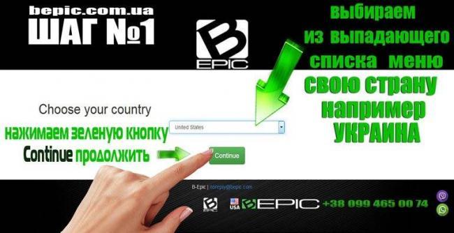 registracii-pervoi-pokupki-produktov-Elev8-Acceler.jpg