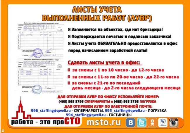 21_list_ucheta_vypolnennyh_rabot.jpg