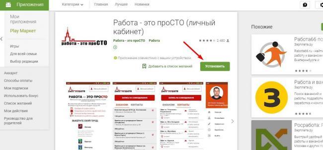 15_skachatj_mobiljnoe_prilozhenie_rabota_eto_prosto.jpg