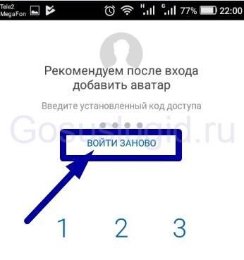 9.-Smena-koda-dostupa-v-prilozhenii.jpg