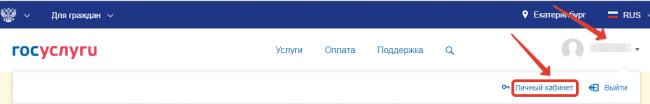 pomenyat-parol-shag-2.png