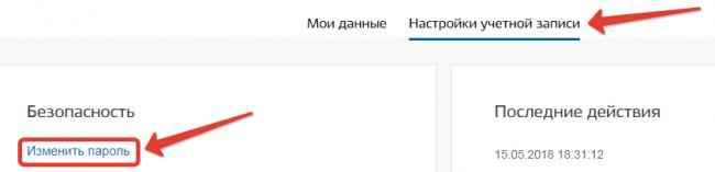 pomenyat-parol-shag-4.png