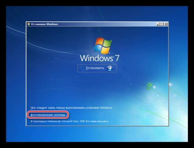 Perehod-v-sredu-vosstanovleniya-s-ustanovochnogo-diska-Windows.png