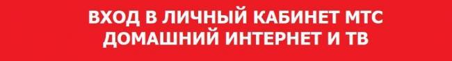 Vhod-v-lichnyj-kabinet-MTS-domashnij-internet-i-TV.jpg