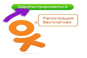Регистрация-в-Одноклассниках-300x200.png