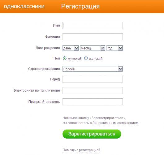 odnoklassniki-registratsia.png