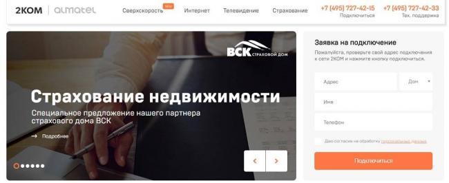 Официальный-сайт.jpg