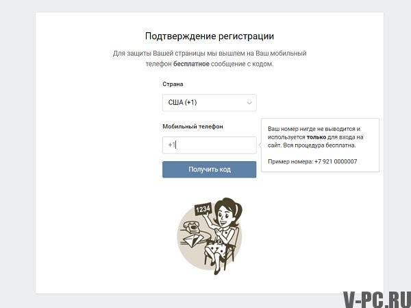 Подтверждение-регистрации-вк.jpg