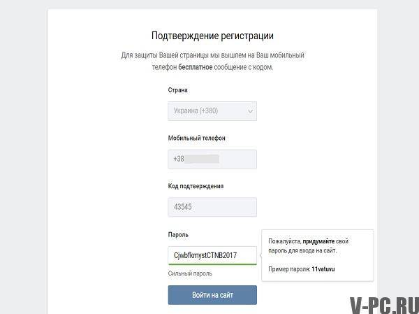 Создание-пароля-для-вк.jpg