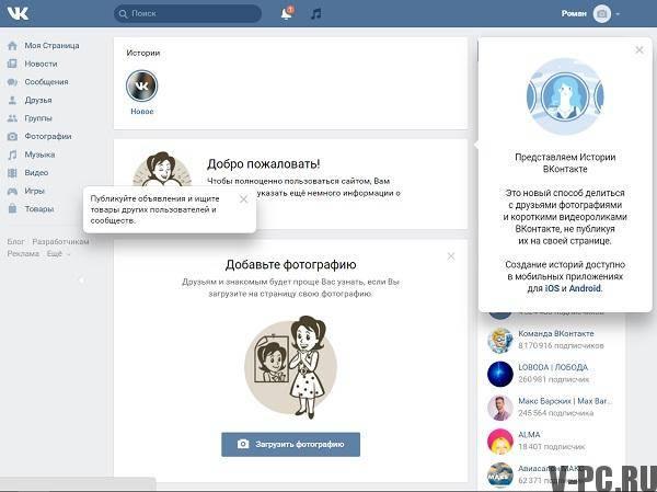 Регистрация-вконтакте-бесплатно.jpg