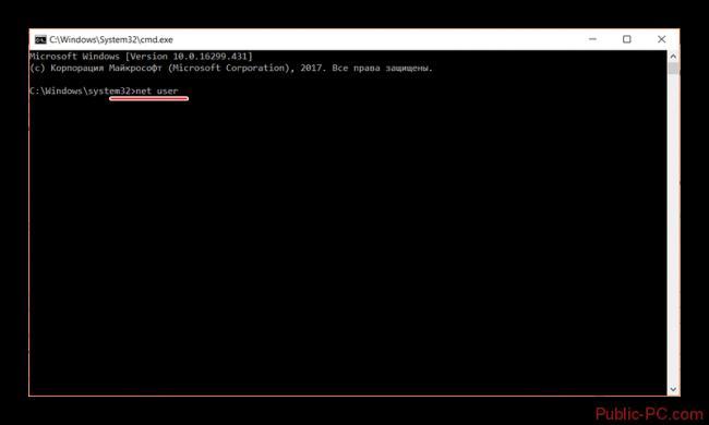 Prosmotr-drugih-polzovatelei-Windows-7.png