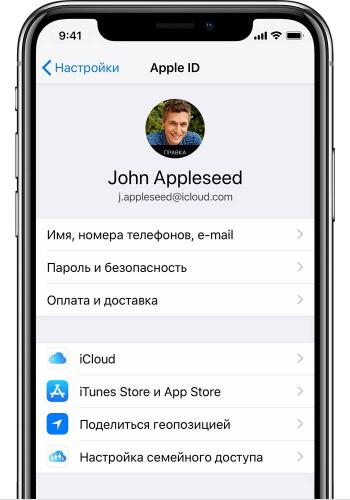 ios12-iphone-x-settings-apple-id.jpg