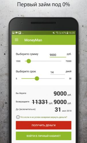 moneyman-mobile-app.png