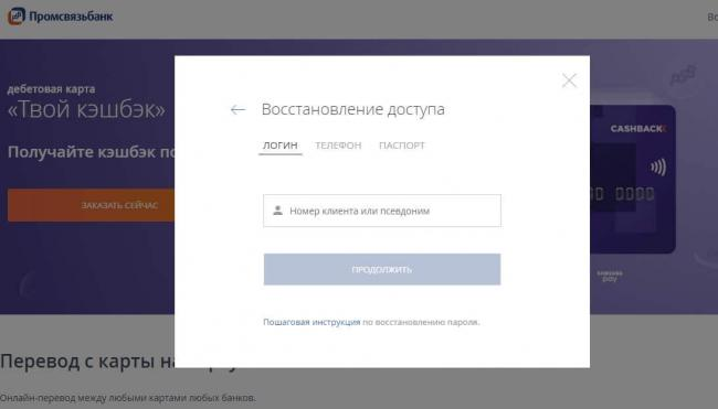 vosstanovlenie-parolya-promsvyazbank.jpg