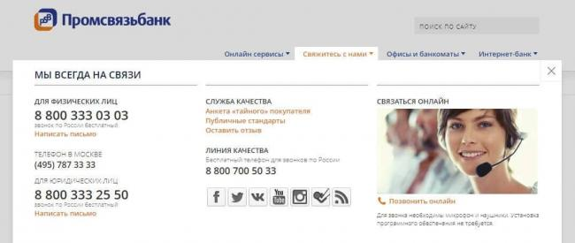 telefon-promsvyazbank.jpg