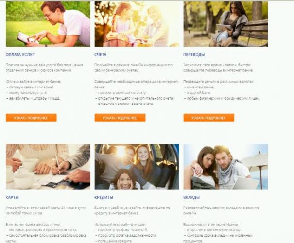 1-promsvyazbank-online-lichniy-kabinet.png