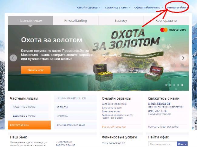 3-promsvyazbank-online-lichniy-kabinet.png