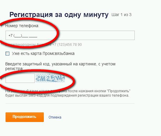 6-promsvyazbank-online-lichniy-kabinet.png