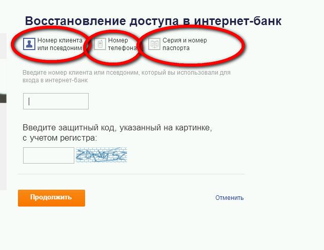 7-promsvyazbank-online-lichniy-kabinet.png