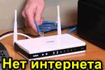Pochemu-net-interneta.png