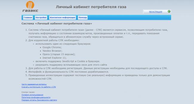gazeks-com-lichnyiy-kabinet.png