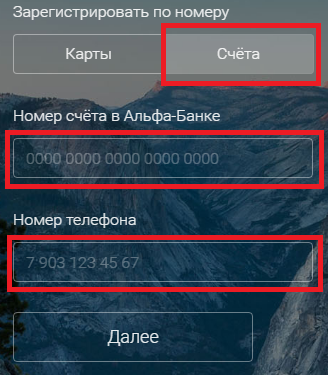 2-alfa-klik-lichnyy-kabinet-banka.png