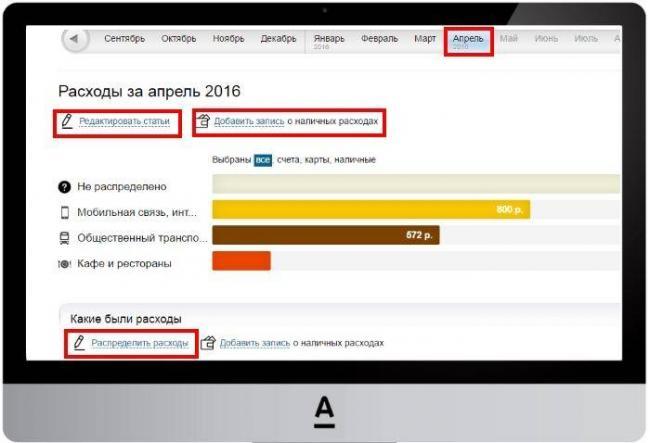 3-alfa-klik-lichnyy-kabinet-banka.jpg