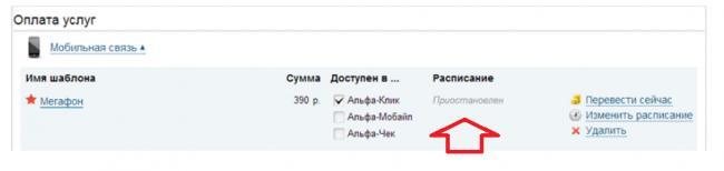 7-alfa-klik-lichnyy-kabinet-banka.png
