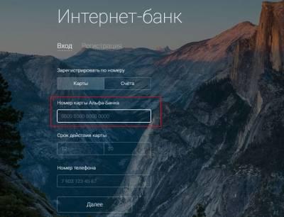 1530767196_registraciya-alfa-click.jpg