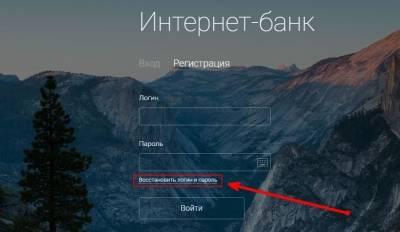 1530783712_vosstanovit_login_i_parol.jpg