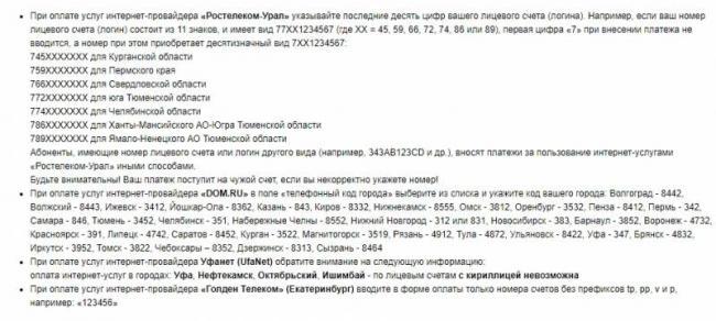 1532497665_informaciya_o_provaiderah.jpg