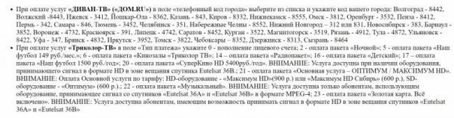 1532497989_osobennosti_tv_provaiderov.jpg