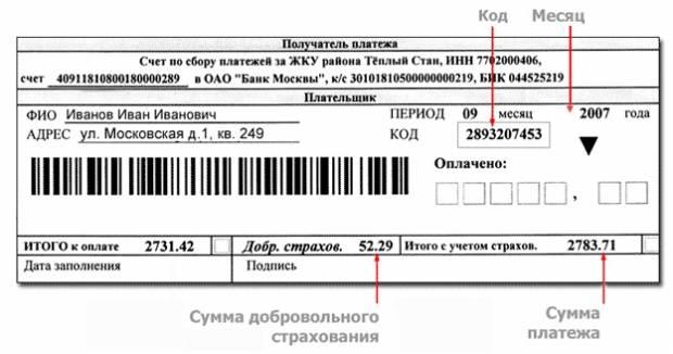 1532498487_obrazec_zapolneniya_kvitancii.jpg