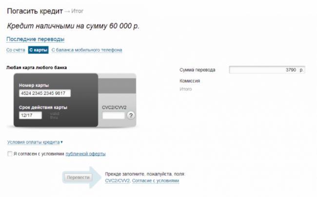 1532541635_pogasit_kredit_s_karty_lubogo_banka.png