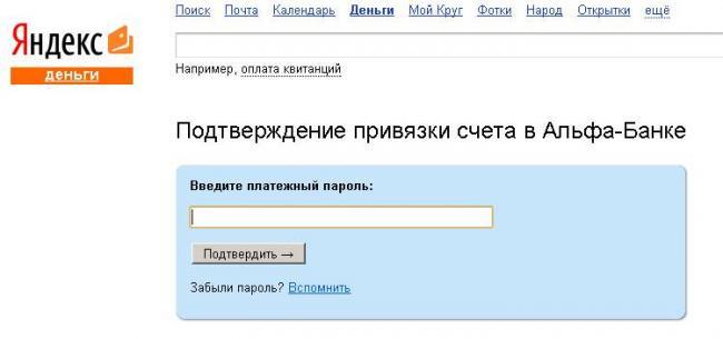 1532949533_privazka_k_schetu_yandeks_koshelka_4.jpg