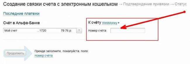 1532950440_privazka_k_schetu_webmoney.jpg