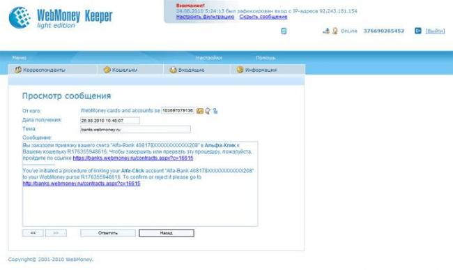 1532951550_podtvergdenie_webmoney.jpg